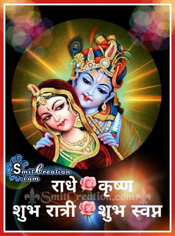 Radhe Krishna – Shubh Ratri Shubh Swapna