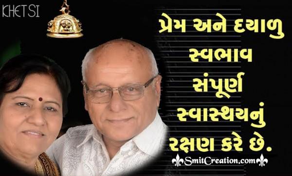 Prem ane Dayalu Swabhav Sampurn Swasthya nu Rakshan Kare Chhe