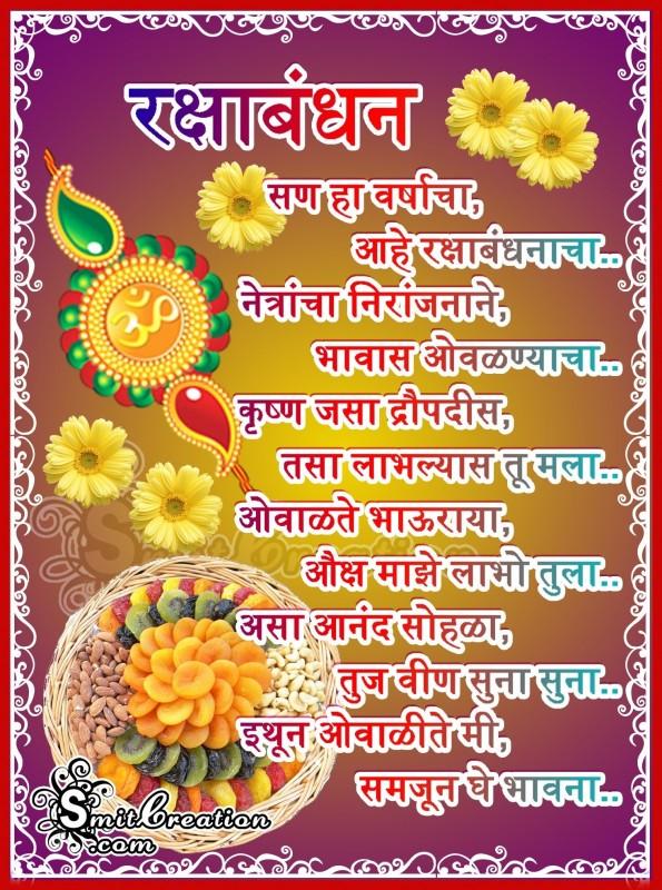 Raksha Bandhan Chya Khup Khup Shubheccha – Marathi Greeting