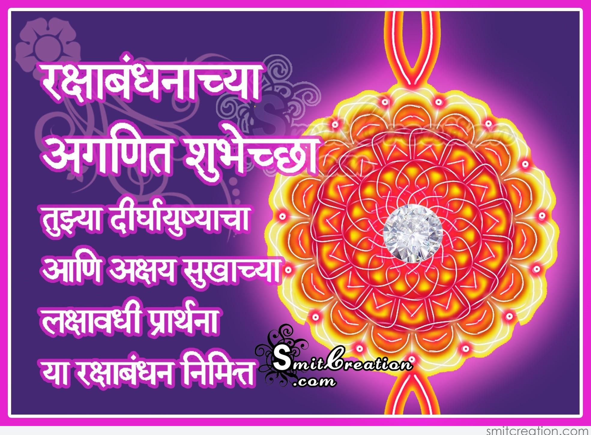 Image result for Rakhi wishes in marathi