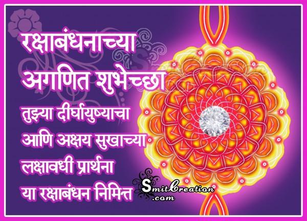 Raksha Bandhan Chya Aganit Shubheccha – Marathi Greeting