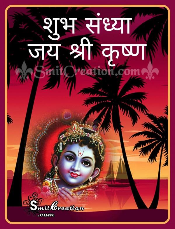 Shubh Sandhya – Jai Shri Krishna