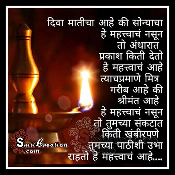 Diva Maticha Aahe Ki Sonyacha He Mahtvach Nahi