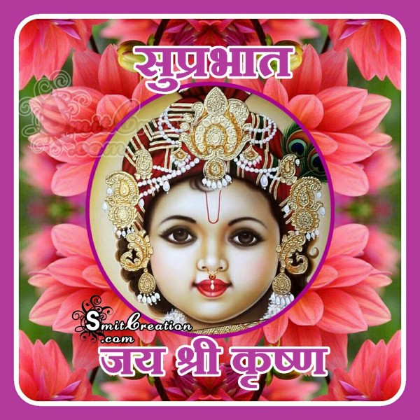 Shubh Prabhat Bal Krishna Images And Quotes (शुभ प्रभात बाल कृष्ण के इमेजेस और कोट्स)