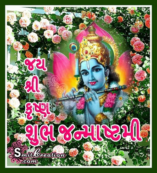 Jai Shri Krishna – Shubh Janmashtmi