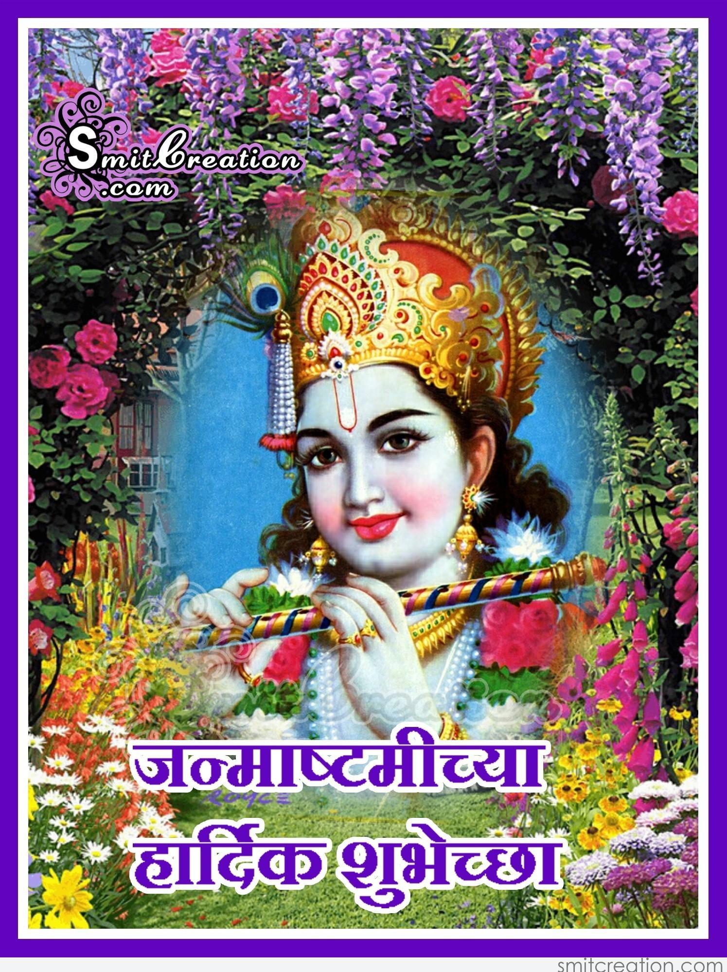 Janmashtmi Chya Hardik Shubhechha - SmitCreation.com Vadhdivas Chya Hardik Shubhechha