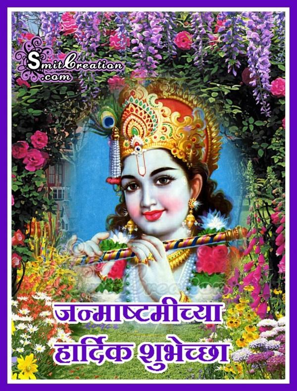 Janmashtmi Chya Hardik Shubhechha