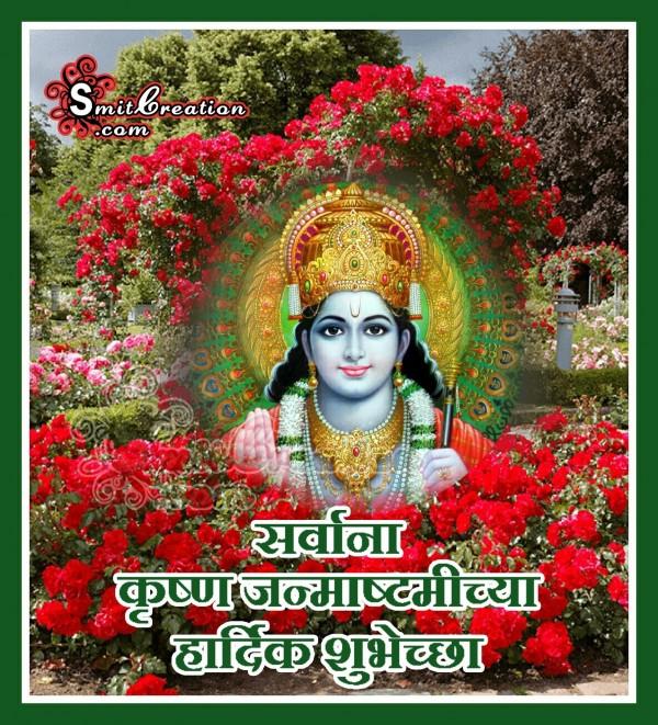 Sarvana Janmashtmi Chya Hardik Shubhechha