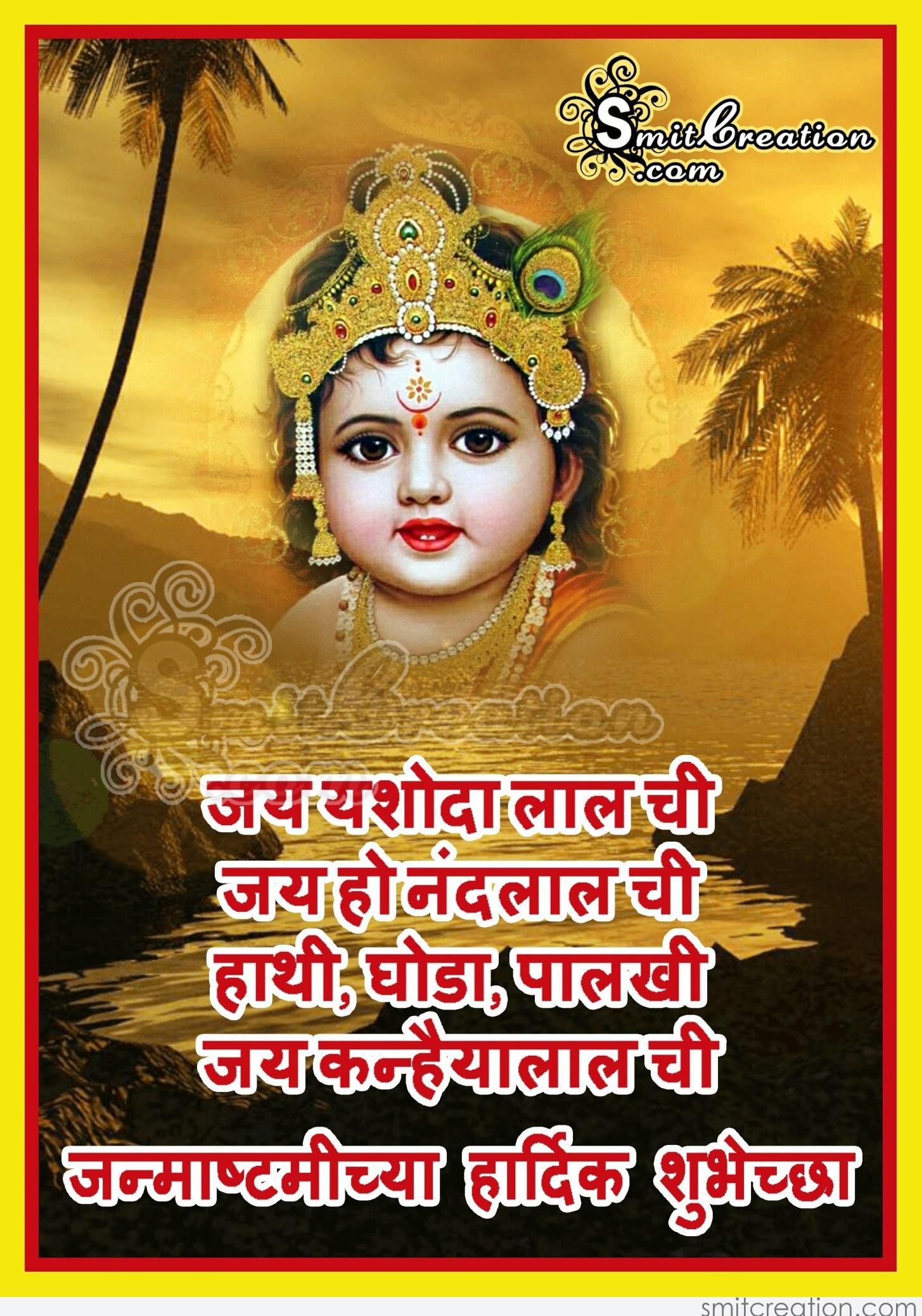 JANMASHTMICHYA HARDIK SHUBHECHHA - SmitCreation.com Vadhdivas Chya Hardik Shubhechha