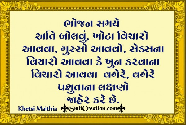 Bhojan samye khota vicharo aavva pashutana lakshno chhe