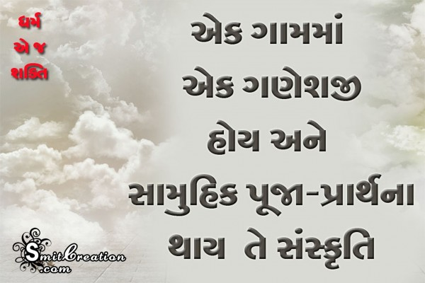 Gujarati Social Suvichar