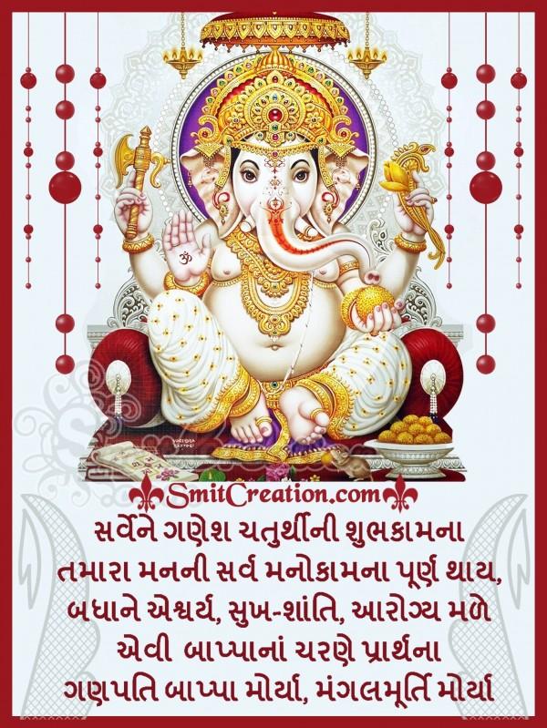 Sarvene Ganesh Chaturthini Shubhkamna