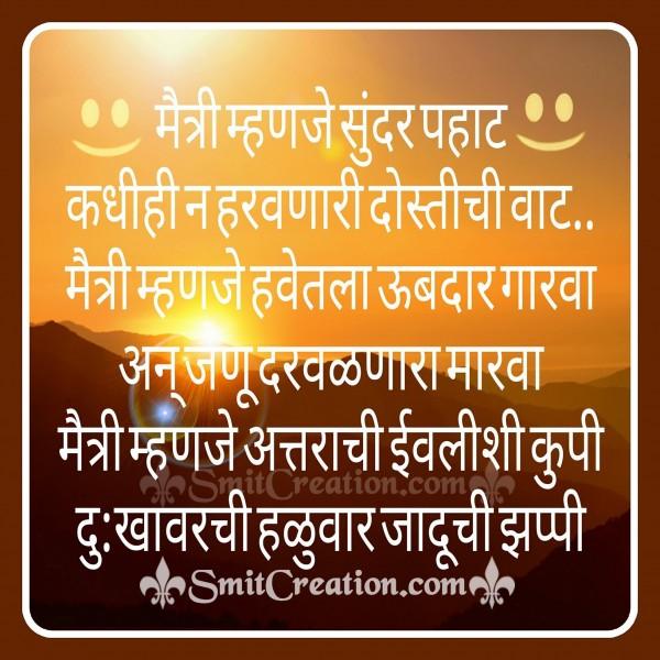 Maitri Mahnje Sunder Pahat