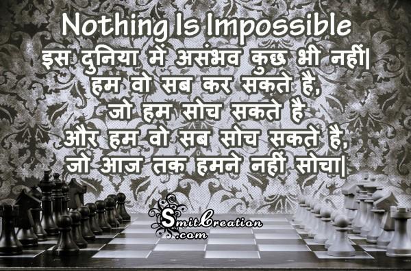 Nothing Is Impossible – Is duniya mey asambhav kuchh bhi nahi