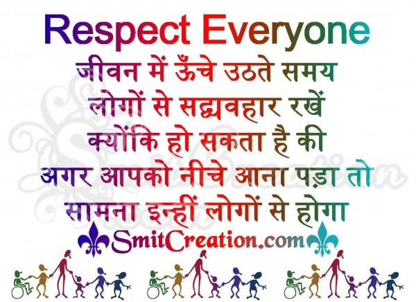 Respect Everyone – Logo se sadvyavahar rakhiye