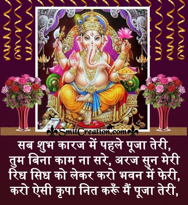 Ganesh Chaturthi Hindi