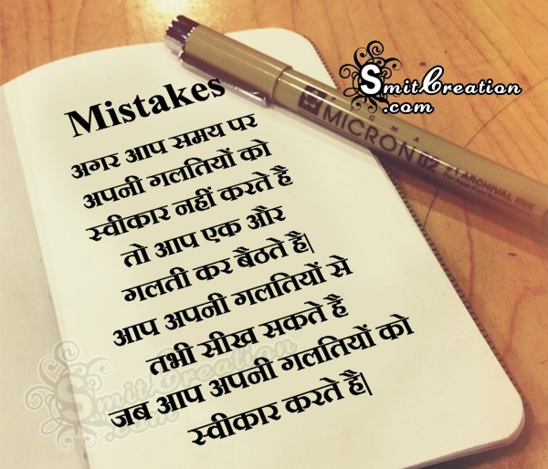 Hindi thought on Mistakes