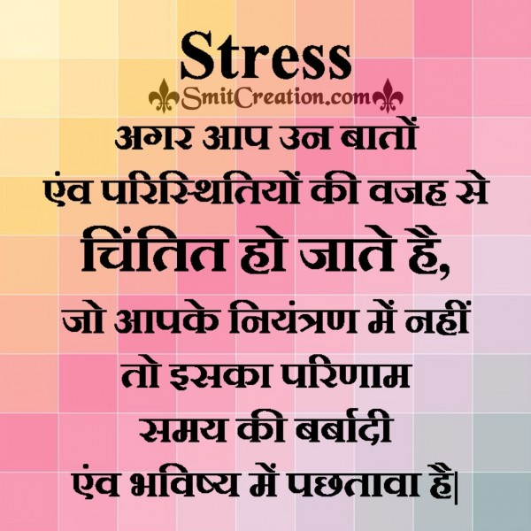 Hindi thought on Stress