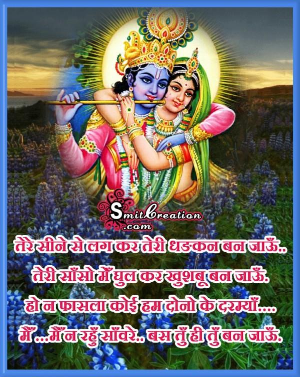 Radha Krishna Love Quote – Tere sine se lagkar teri dhadkan ban jau