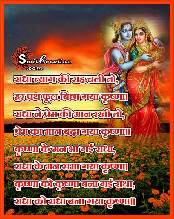 Radha Krishna Love Quote – Radha tyag ki rah chali