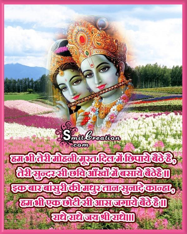 Radha Krishna Love Quote – Hum bhi teri mohini murat dil mey chipaye baithe hai