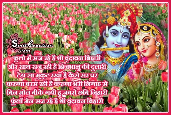 Radha Krishna Love Quote – Fulo me saj rahe he shri vrundavan bihari