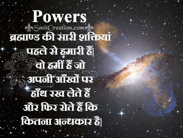 Hindi thought on Powers