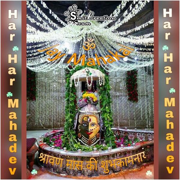Har Har Mahadev – Jay Mahakal