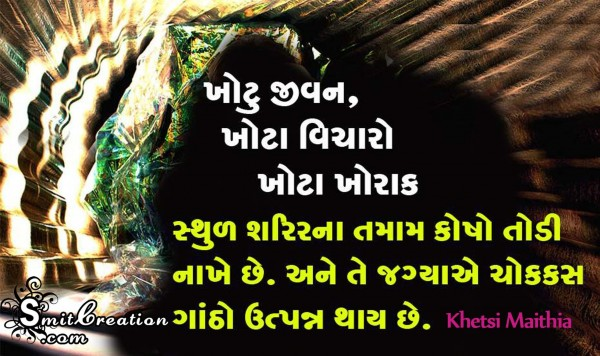 Khotu Jivan, Khota Vicharo, Khoto Khorak