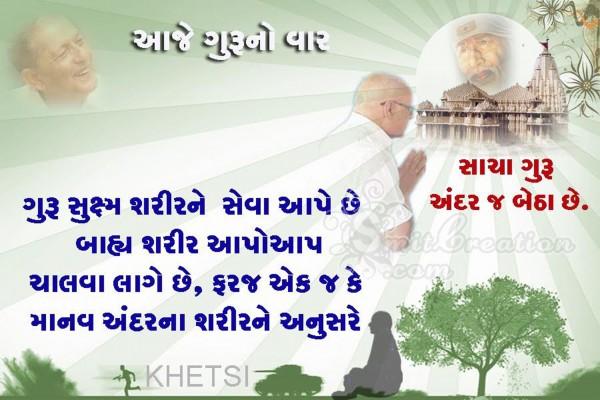 Sacha Guru Andarj Betha Chhe