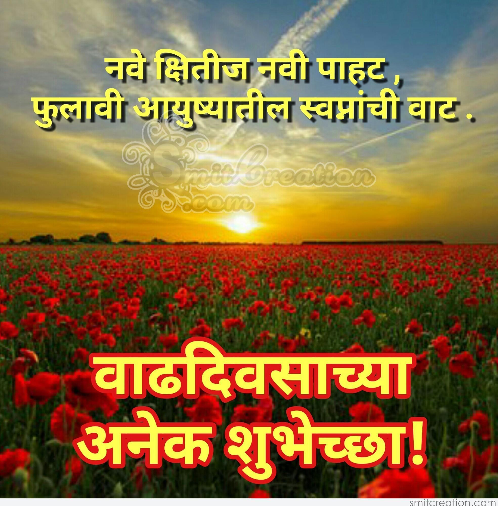 Birthday Marathi Wishes Pictures and Graphics ... Vadhdivas Chya Hardik Shubhechha