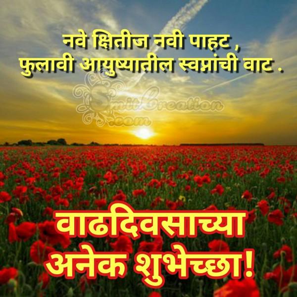 Vadhdivsachya Anek Shubhechha
