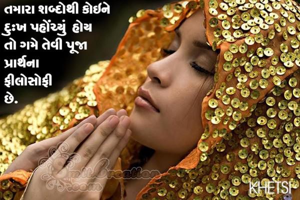 Tamara Shabdothi Koine Dukh Pohchyu To Puja Prarthna Philosophy Chhe