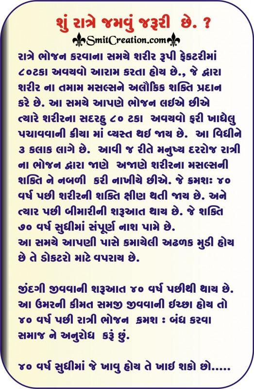 Shu Ratre Jamvu Jaruri Chhe?