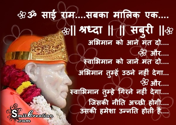 Om Sai Ram... Sabka Malik Ek