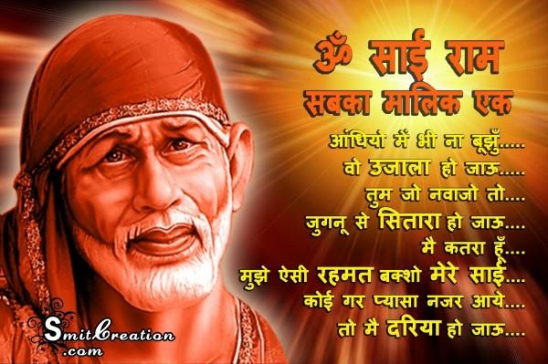 Om Sai Ram....Sab Ka Maalik Ek