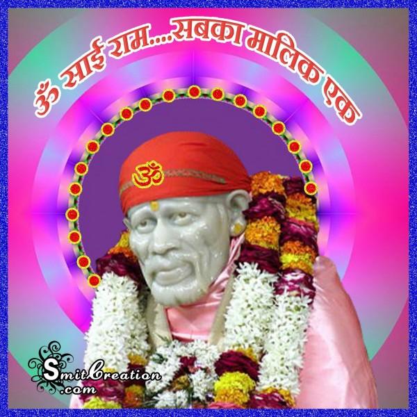 Om Sai Ram… Sabka Malik Ek