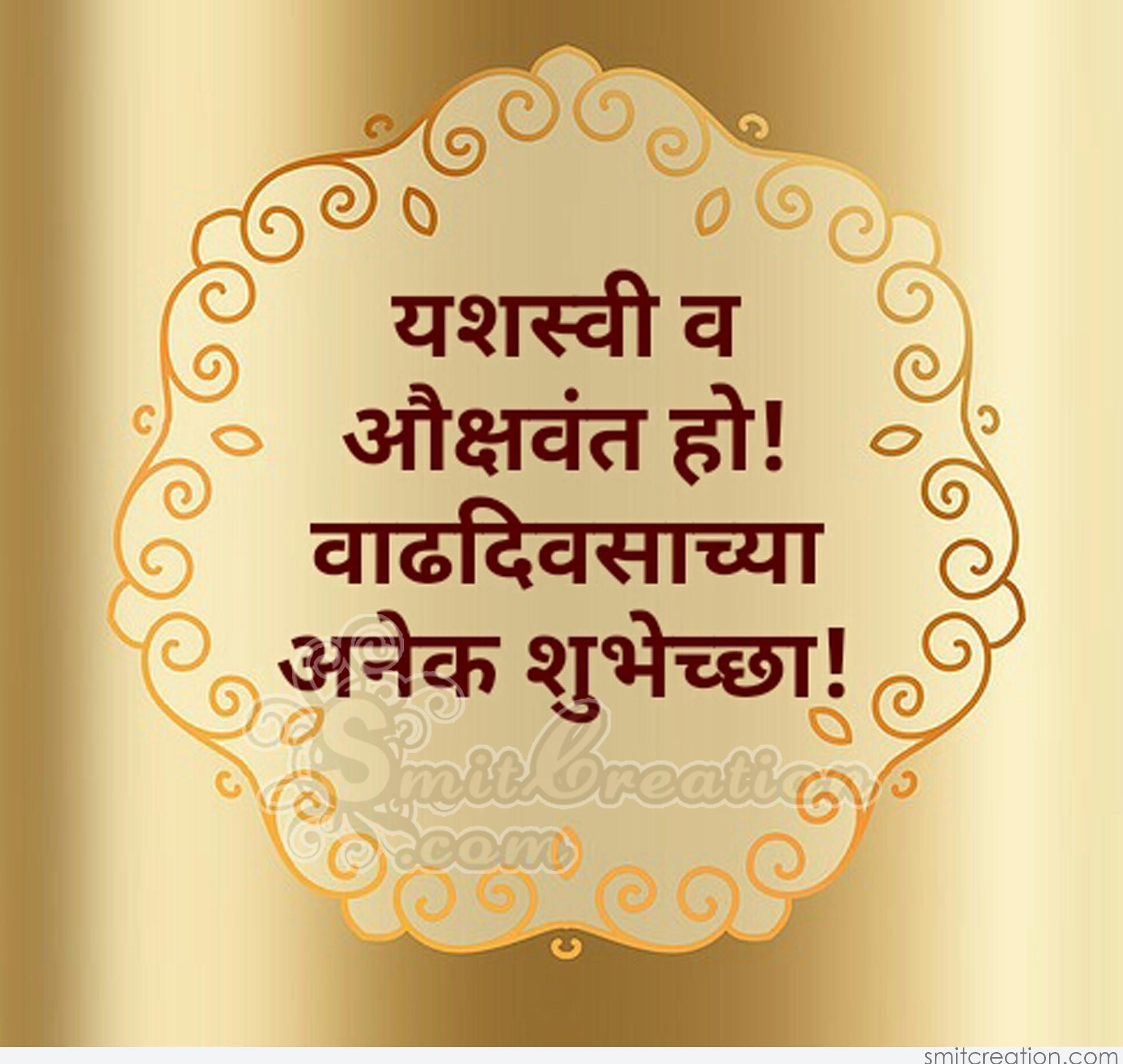 Vadhdivsachya Hardik Shubhechha   www.imgkid.com - The ... Vadhdivas Chya Hardik Shubhechha