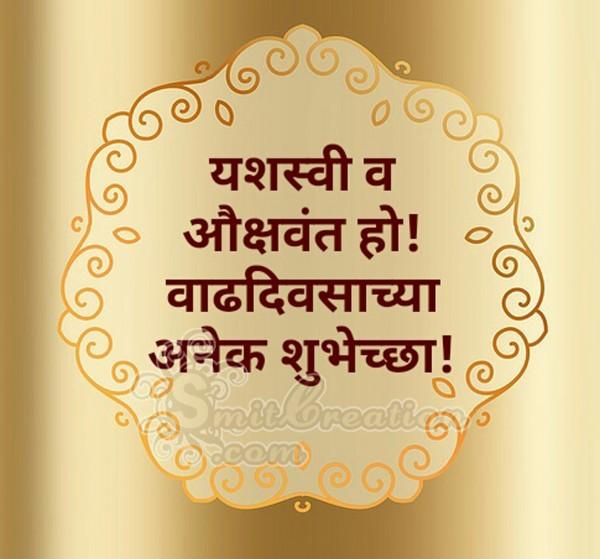 Vadh Diwsachya Anek Shubhechha