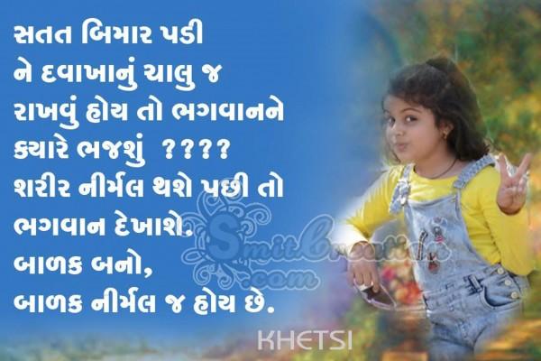 Sharir nirmal hashe to Bhagwan dekhashe