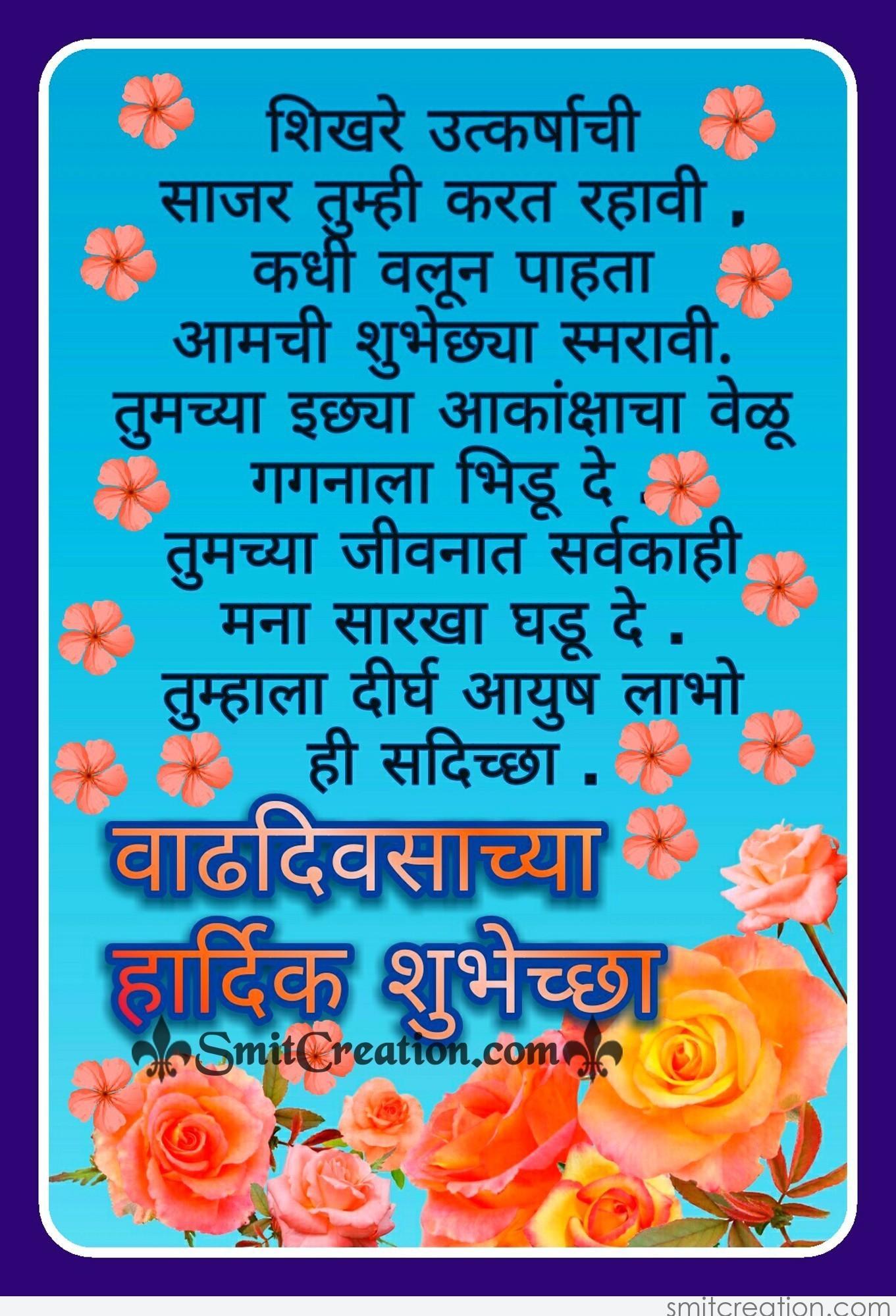 Birthday Marathi Pictures and Graphics - SmitCreation.com Vadhdivas Chya Hardik Shubhechha