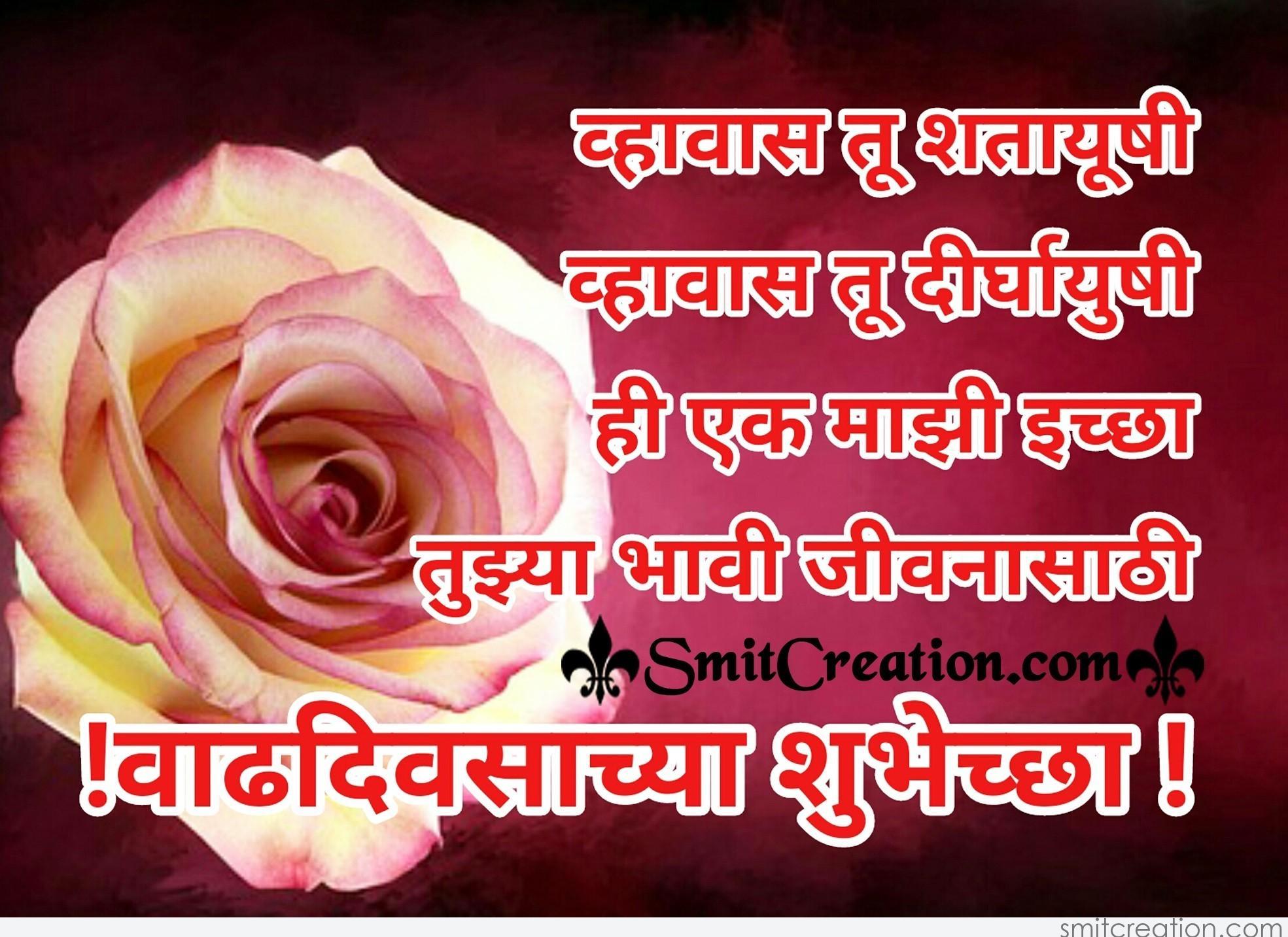 Vadhdivsachya Hardik Shubhechha | www.imgkid.com - The ... Vadhdivas Chya Hardik Shubhechha Hd