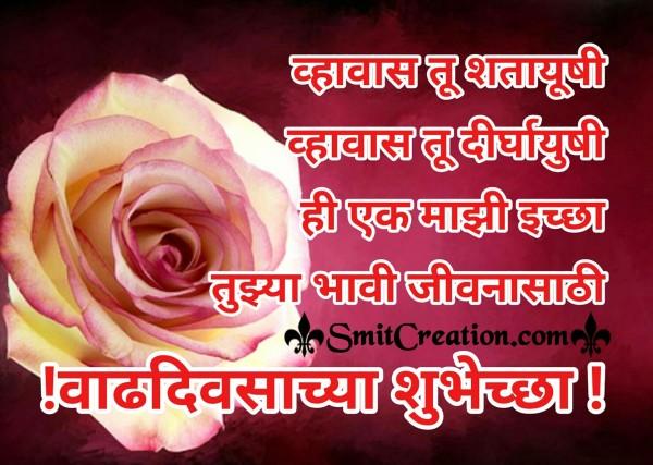 Vadhdivsachya Shubhechha