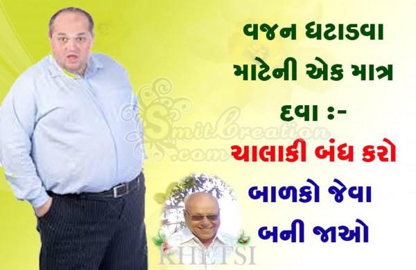 Weight Loss Gujarati Suvichar Images ( વજન ઘટાડવાના ઉપાયો ગુજરાતી સુવિચાર ઇમેજેસ )