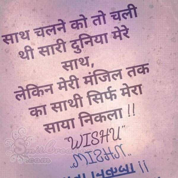 Sath Chalne ko to chali thi sari duniya