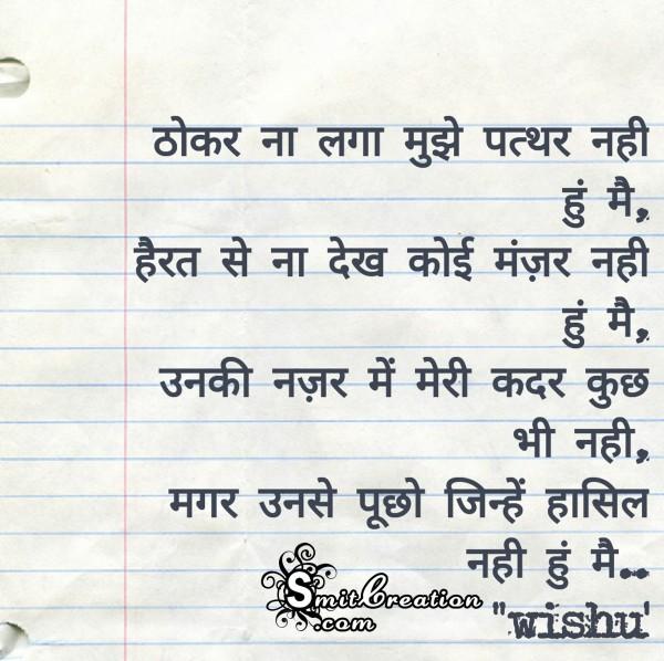 Thokar na laga muze patthar nahi hu mey