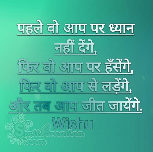 Pahle woh aap pr dhyan nahi denge