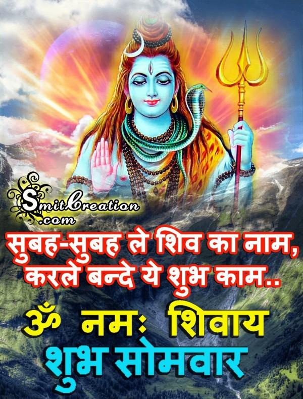 Subah Subah Le Shivka Naam – Om Namah Shivay- Shubh Somwar