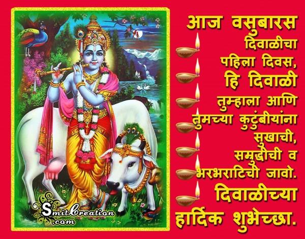 Vasubaras Marathi Wishes Images ( वसुबारस मराठी शुभकामना इमेजेस )