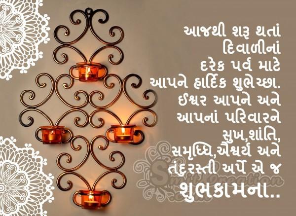 Diwalini Shubhkamna